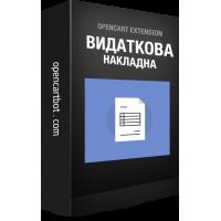 Модуль PDF Видаткова накладна для OpenCart 3