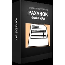 Модуль PDF Счет-фактура (украинский) для OpenCart 3
